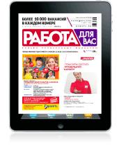 Сайт вакансий работы в г.нижний новгород доска бесплатных объявлений в промышленной